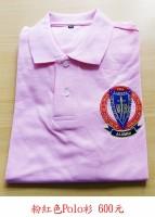 粉紅POLO衫